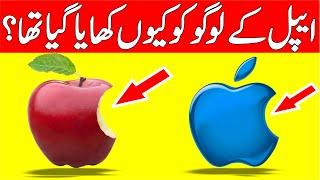 Why The Apple Logo Is Eeaten | Reality Facts