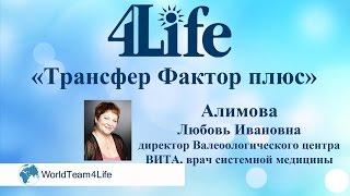 видео Трансфер Фактор Глюкоуч компании 4Life
