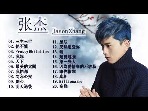Jason Zhang 张杰 最佳歌曲 -《三生三世 + 他不懂 + 最美的太陽 + 我們都》- 不朽的歌曲 - 情歌收藏