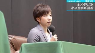 金メダリスト小平選手が講義/青森大学 小平奈緒 検索動画 26