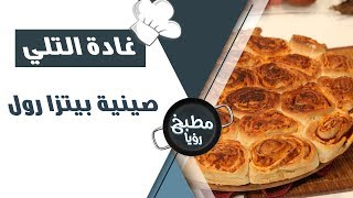 صينية بيتزا رول - غادة التلي