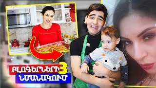 Բլոգերների նմանակում 3 / Heghineh Cooking Show, Syuzi Chanel /ArmTopFive