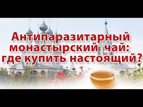 Антипаразитарный монастырский чай. Где купить настоящий монастырский чай от паразитов и грибка?