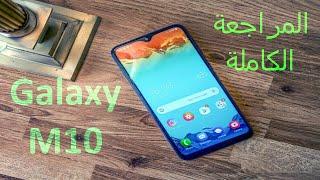 جالاكسي Galaxy M10 . المراجعة الكاملة والمواصفات والمميزات والعيوب والسعر