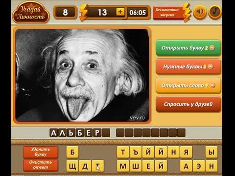 Игра Угадай, кто? 1, 2, 3, 4, 5 уровень в Одноклассниках и в ВКонтакте.