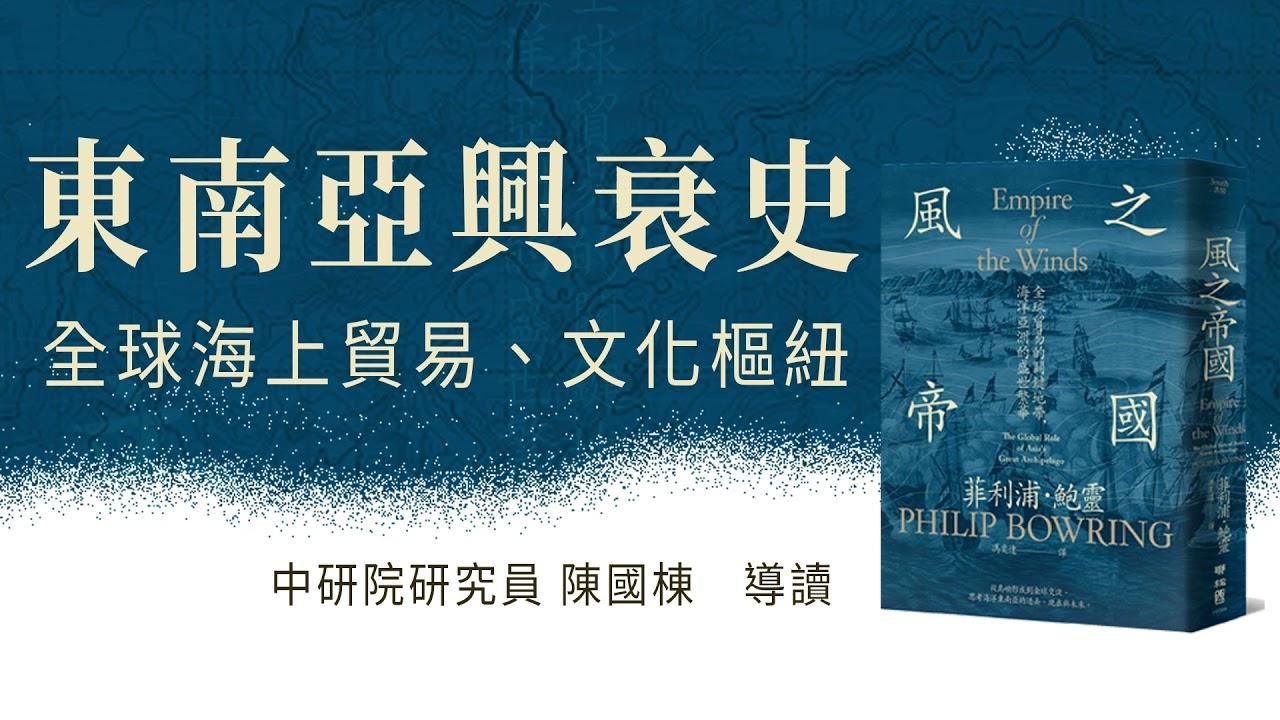陳國棟〈《風之帝國》東南亞興衰史〉