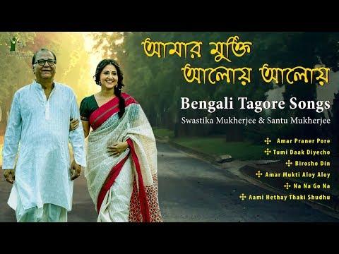 Swastika Mukherjee   Amar Mukti Aloy Aloy   Santu Mukherjee   Bengali Tagore   Rabindra Sangeet