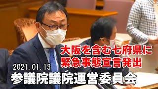 令和3年1月13日 大阪を含む七府県に緊急事態宣言を発出 参議院議院運営委員会 東徹(日本維新の会)