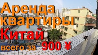 Аренда квартиры в Китае. Самое дешевое жилье в Гуанчжоу от 900 юаней.