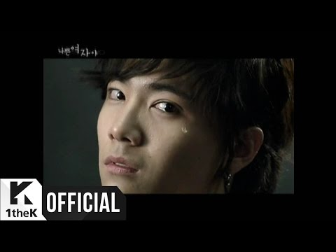 [MV] FTISLAND _ Bad Woman(나쁜 여자야)