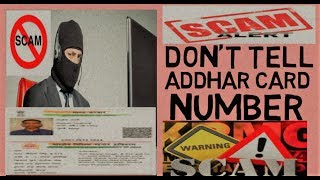 aadhar card scam in hindi ( bank account hack)