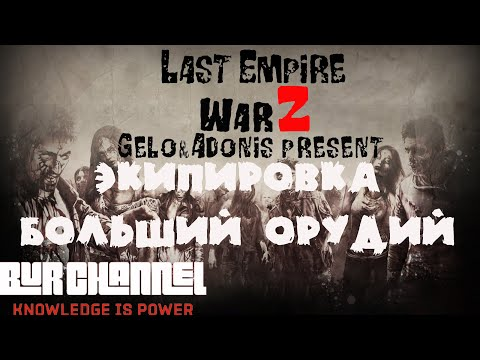 Last Empire War Z. Экипировка Больших Орудий