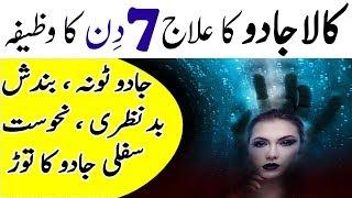 Kala Jadu Ka Ilaj Quran Pak Se || Jadoo ka tor ka wazifa In Urdu