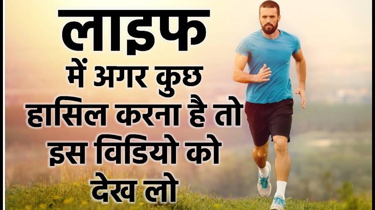 best success motivation & inspirational speech in hindi