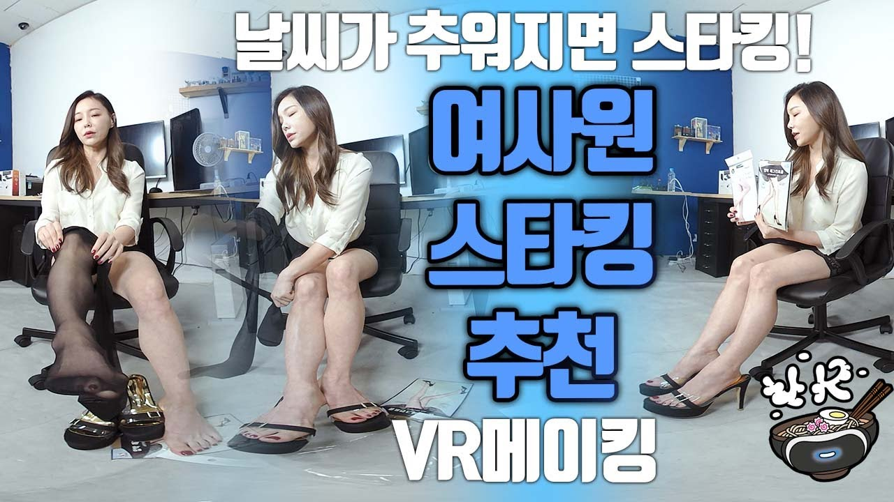 [3D VR] 날씨가 추워지면 스타킹! 여사원 스타킹 추천 VR메이킹/Female employee's stocking recommendation. VR making.