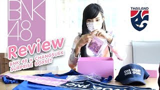BaoBei13 l BNK48 Surprise Box Set x ช้างศึก [Review]