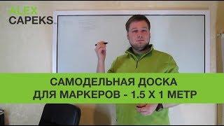 видео Маркерная доска