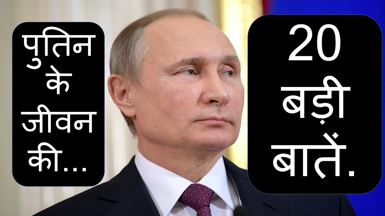 20 Best Quotes By Russian President Vladimir Putin In Hindi