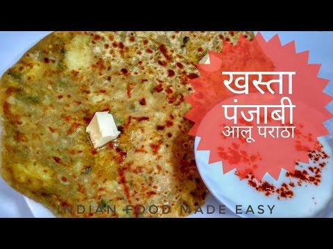 Aloo Ka Paratha Recipe In Hindi By Indian Food Made Easy