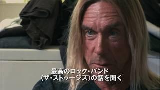 『ギミー・デンジャー』予告編