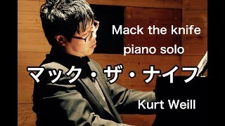 Kurt Weill MACK THE KNIFE piano solo縲懊�槭ャ繧ッ繧カ繝翫う繝輔��繝斐い繝弱た繝ュ