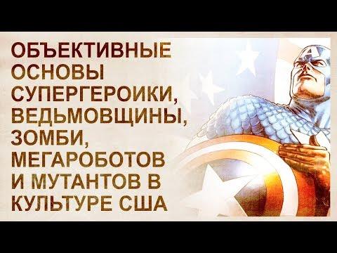 Истоки супергероизма в культуре США