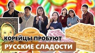 КОРЕЙЦЫ ПРОБУЮТ РУССКИЕ СЛАДОСТИ / 러시아 과자 먹어보기!