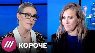 Собчак против Собчак: ответы на вопросы, которые она задавала Навальному