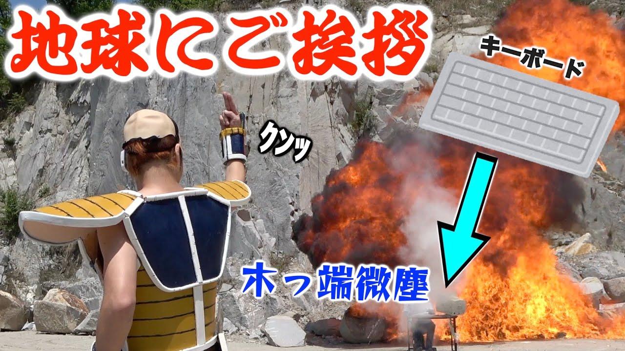 【サイヤ人襲来!?】これが令和の破壊王!!!第一回!キーボードクラッシャー選手権!!!!!