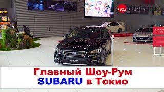 ШоуРум Subaru в Токио