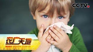 《农广天地》 20190721 加油!好医生——儿童出疹性疾病| CCTV农业
