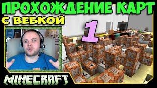ч.01 Прохождение Карт - Portal в Minecraft и режим строителя! (SquareBlocks)