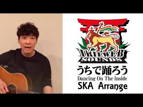 うちで踊ろう - 星野源さん - DTM - SKA アレンジ   by Irieweb Sounds [カラオケ付き]