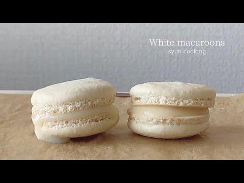 とろけるホワイトクリーム!ミルクマカロン作り方-milk-macaroons-우유-마카롱