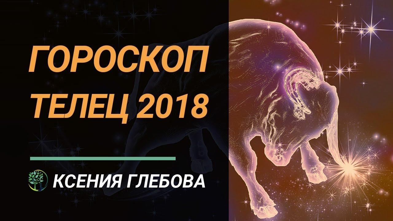 Гороскоп На Июль Для Тельца2018