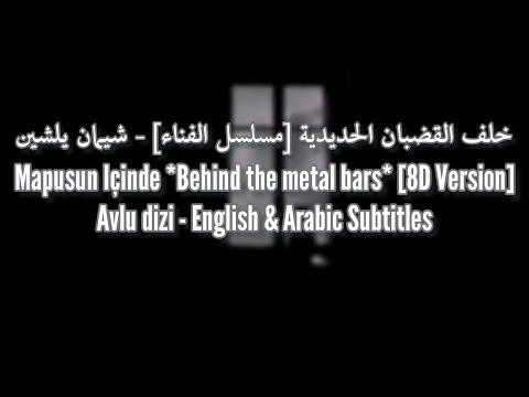 Mapusun İçinde |  Çimen Yalçın | 8D Version ( use 🎧 ) | Avlu | Lyrics + English \u0026 Arabic Translation