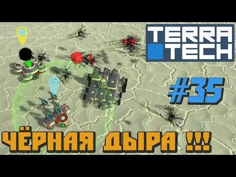 TerraTech \ #35 \ ЧЁРНАЯ ДЫРА \ BLACK HOLE