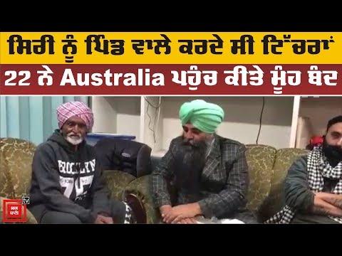 Exclusive: Australia `ਚ Viral ਹੋਏ ਸਿਰੀ ਦਾ ਪਹਿਲਾ Interview