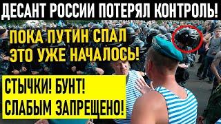 ДЕСАНТ РОССИИ ПОТЕРЯЛ КОНТРОЛЬ! ПОКА ПУТИН СПАЛ ЭТО НАЧАЛОСЬ!