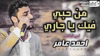 احمد عامر - مهرجان   من حبي فيك يا جاري   حظ السنين 2020
