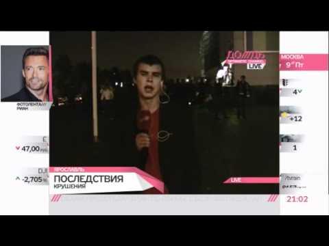 видео: Катастрофа в Ярославле. Свидетельства очевидцев