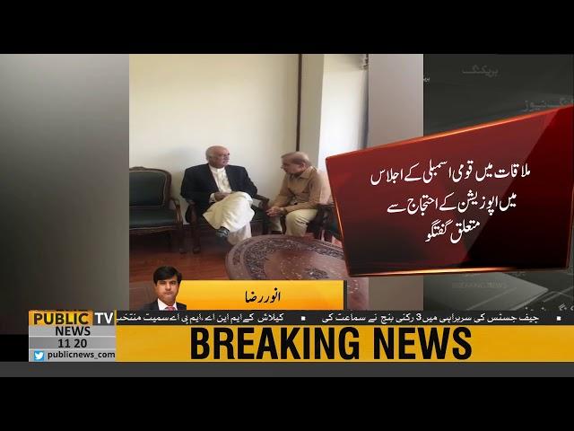 Opposition leader Shahbaz Sharif meets Khursheed Shah in National assembly
