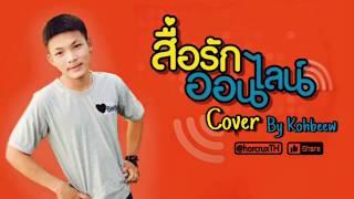 สื่อรักออนไลน์ - เบิ้ล ปทุมราช (Cover by โก๋บิว)