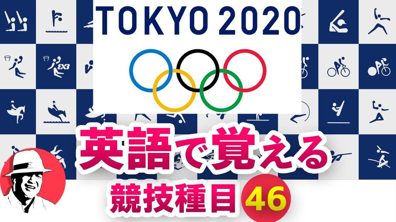 英語で覚える東京オリンピック競技種目46ピクトグラム🌟Tokyo Olympics 2020 All the 46 Sports list英語発音リスニング