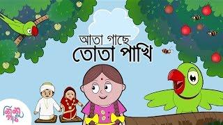 Ata Gachey Tota Pakhi - আতা গাছে তোতা পাখি ডালিম গাছে মৌ