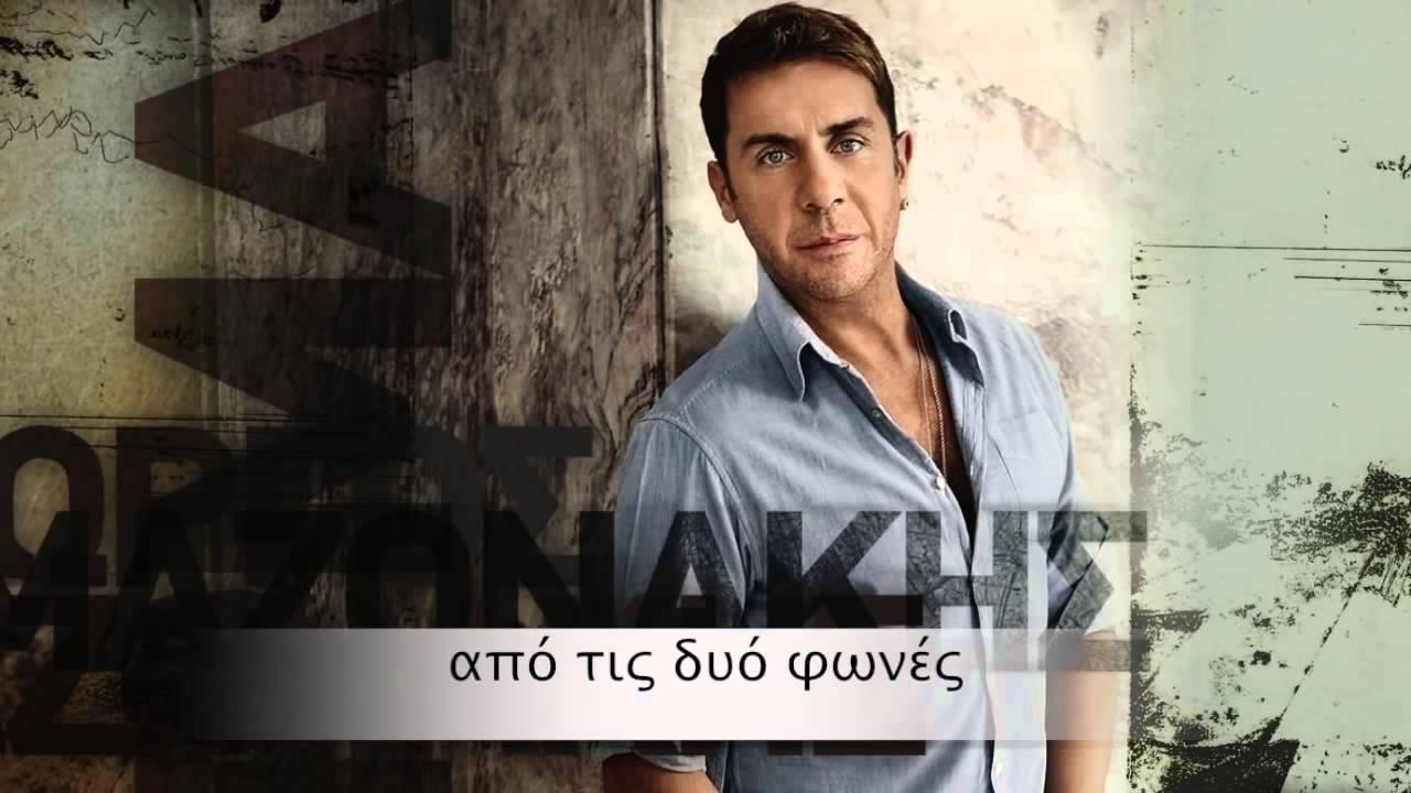 Γιώργος Μαζωνάκης Τέρμα Giorgos Mazonakis Terma Official Lyric Video ... 2fd175c91f4