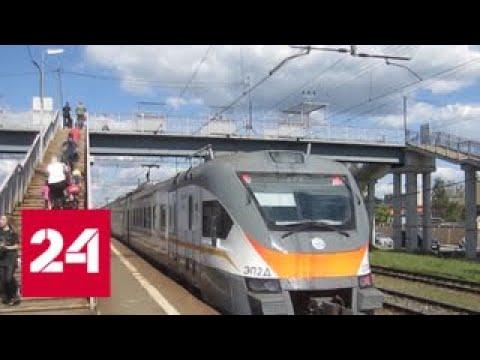 Изменилось расписание электричек Горьковского и Курского направлений - Россия 24