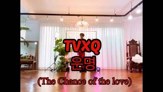 TVXQ (동방신기) - 운명 ( The Chance of Love ) COVER DANCE