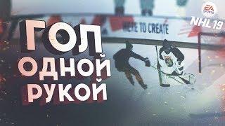 NHL 19 - ГОЛ ОДНОЙ РУКОЙ ЧЕЛЛЕНДЖ - НОВЫЙ РЕЖИМ - ВЫИГРАТЬ МАТЧ ЗА СЧЕТ ГОЛА ОДНОЙ РУКОЙ