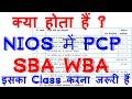 NIOS D.EL.ED PCP SBA WBA | iska class krna jaruri hain |Must Have to attend class  | digitals class